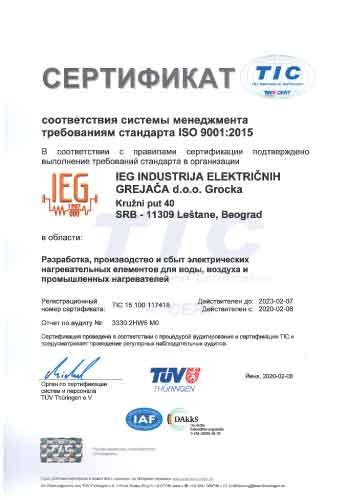 ISO-90011-RUS